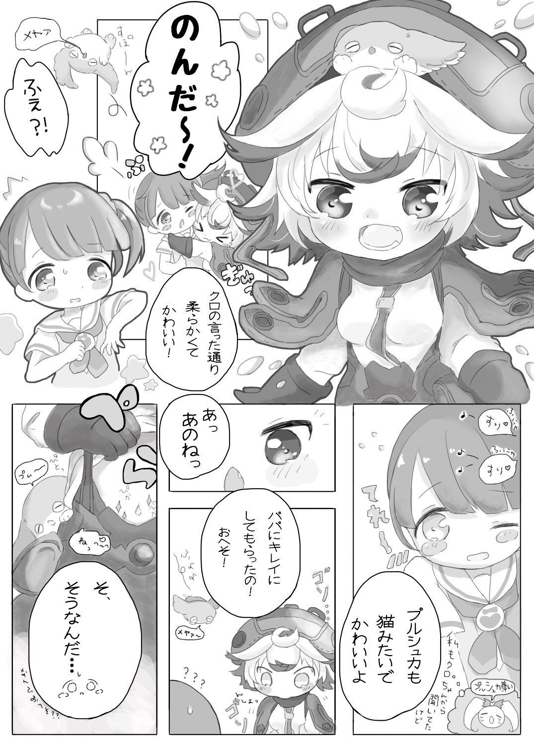 【プリパラ 同人】のんシュカ