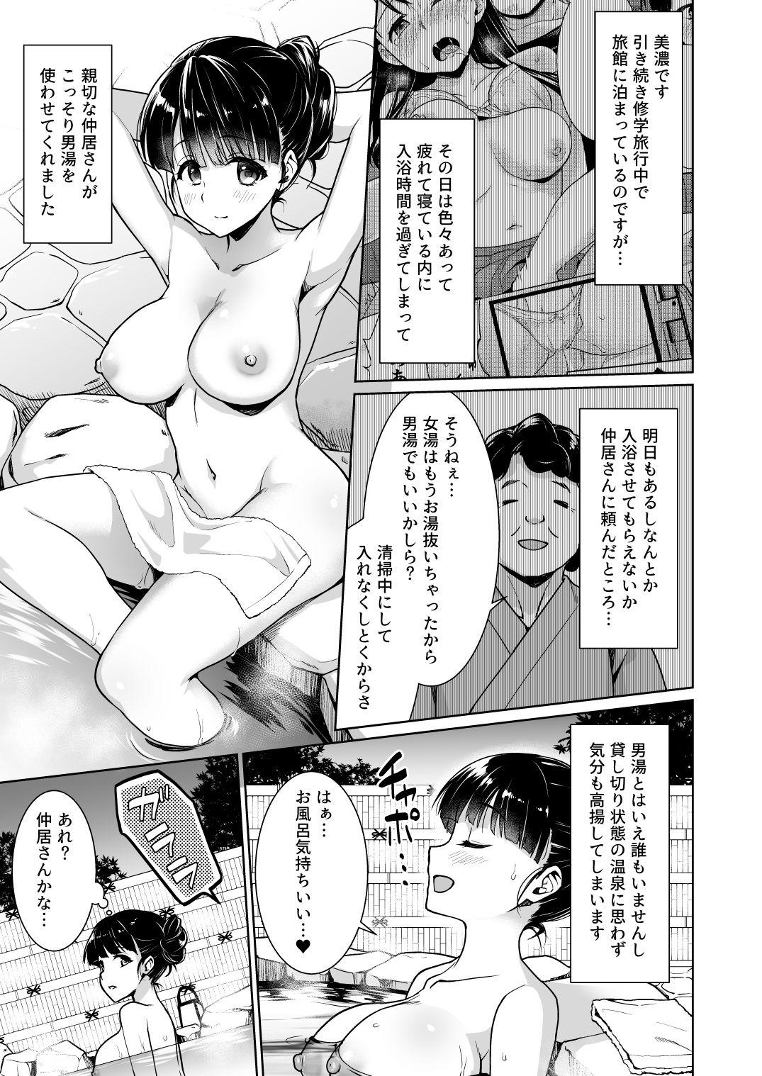 イヤだと言えない地味系少女と混浴温泉【作品ネタバレ】