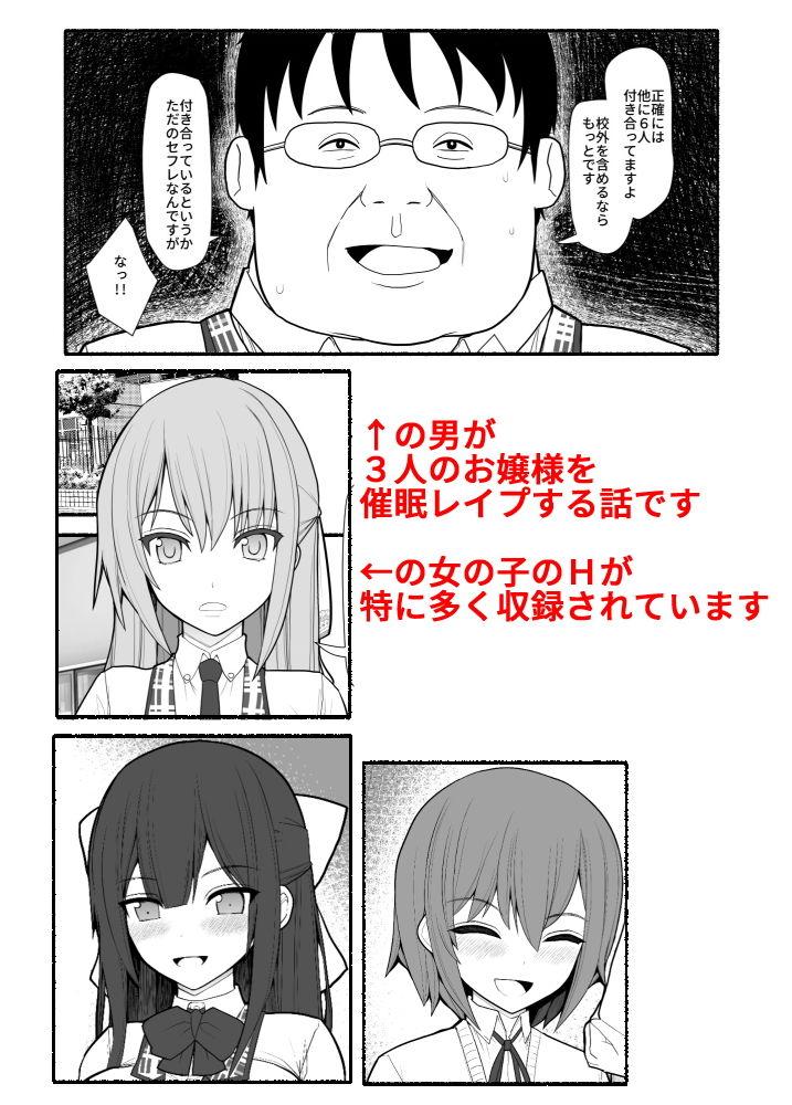 FANZA 同人【 お嬢様と発情催眠】