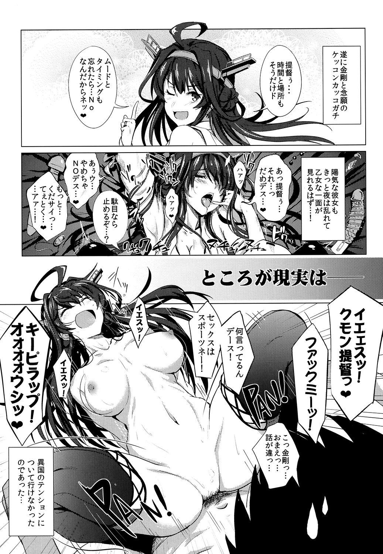 【金剛 同人】ふぇちこれVOL.01