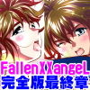 FallenXXangeL完全版結乃舞