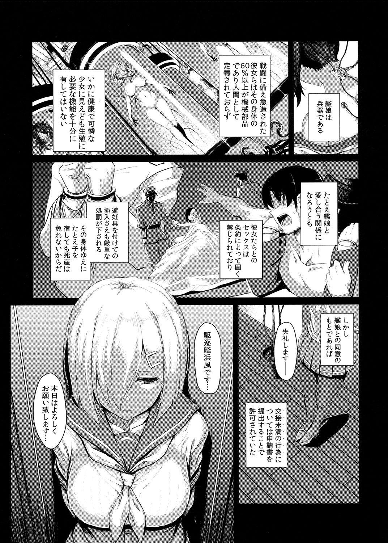 【浜風 同人】ふぇちこれVOL.04