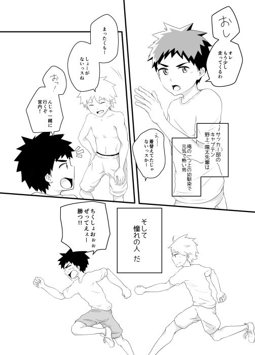 【クロシロパレット 同人】体温上昇注意報!