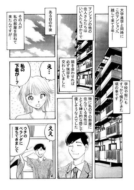 【ナンネット 同人】ブービートラップ