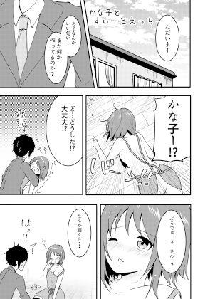 【三村かな子 同人】かな子とすぃーとえっち