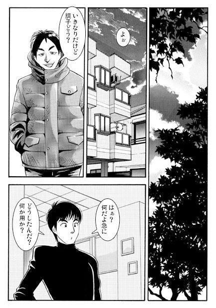 【ナンネット 同人】債権回収日