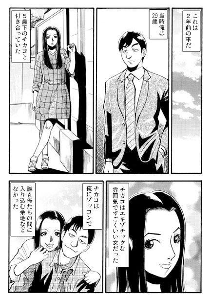 【ナンネット 同人】エキゾチックギャンブル