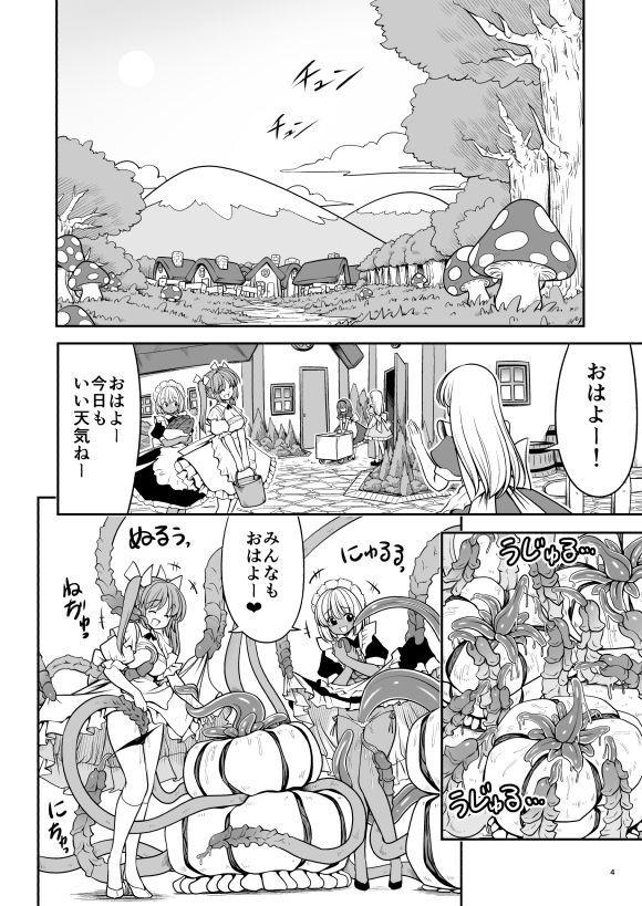 【アリス 同人】異種姦の国のアリス