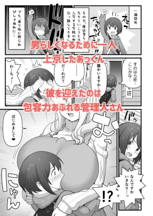 あっくんの日記帳 【作品ネタバレ】