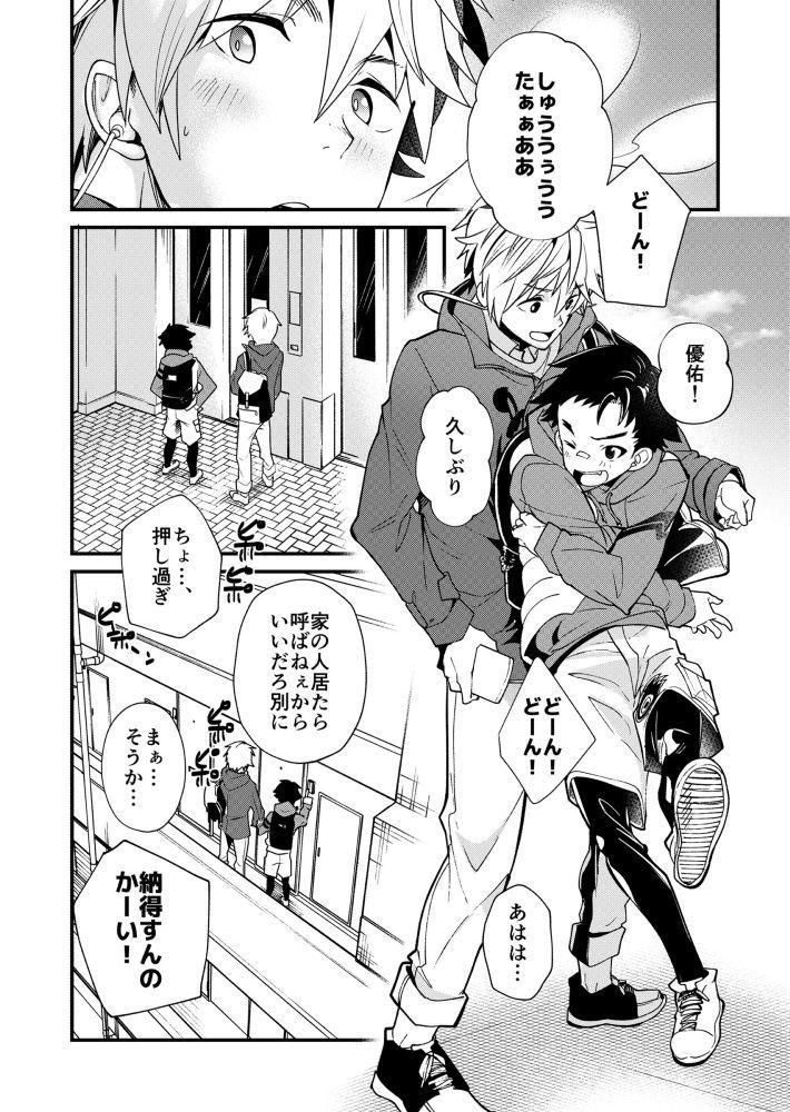【エイチジジョウ 同人】えむけん2男子四人ワリカンえっち!
