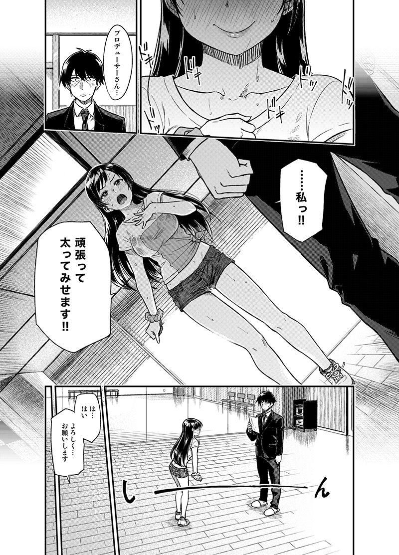 【新田美波 同人】新田さん、体重を増やしてください。