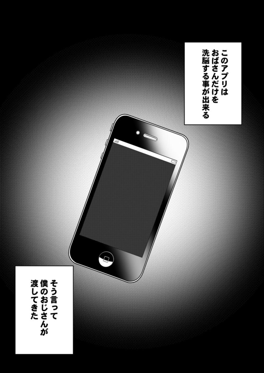 【金剛 同人】おばさん洗脳アプリ~少年の欲望編~