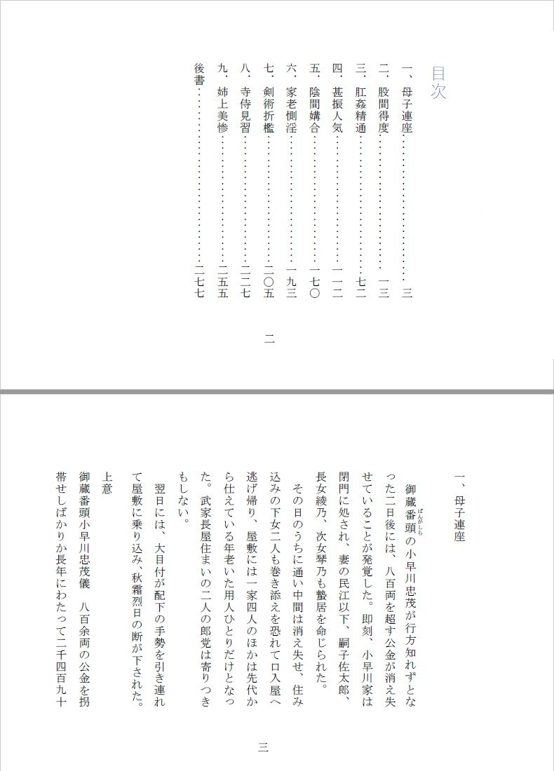 【SMX工房 同人】陰間寺出世菊