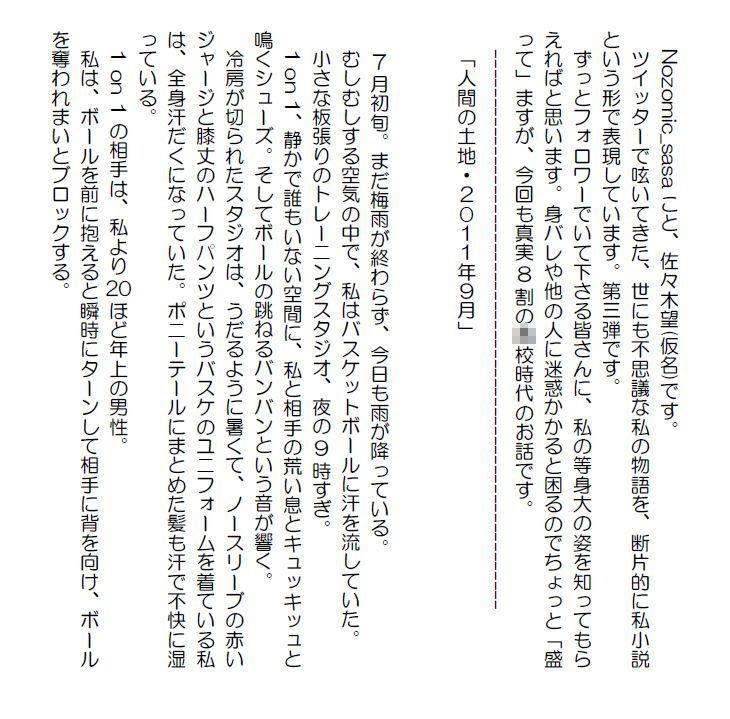 【Nozomic_sasa 同人】私小説N第三話「人間の土地」