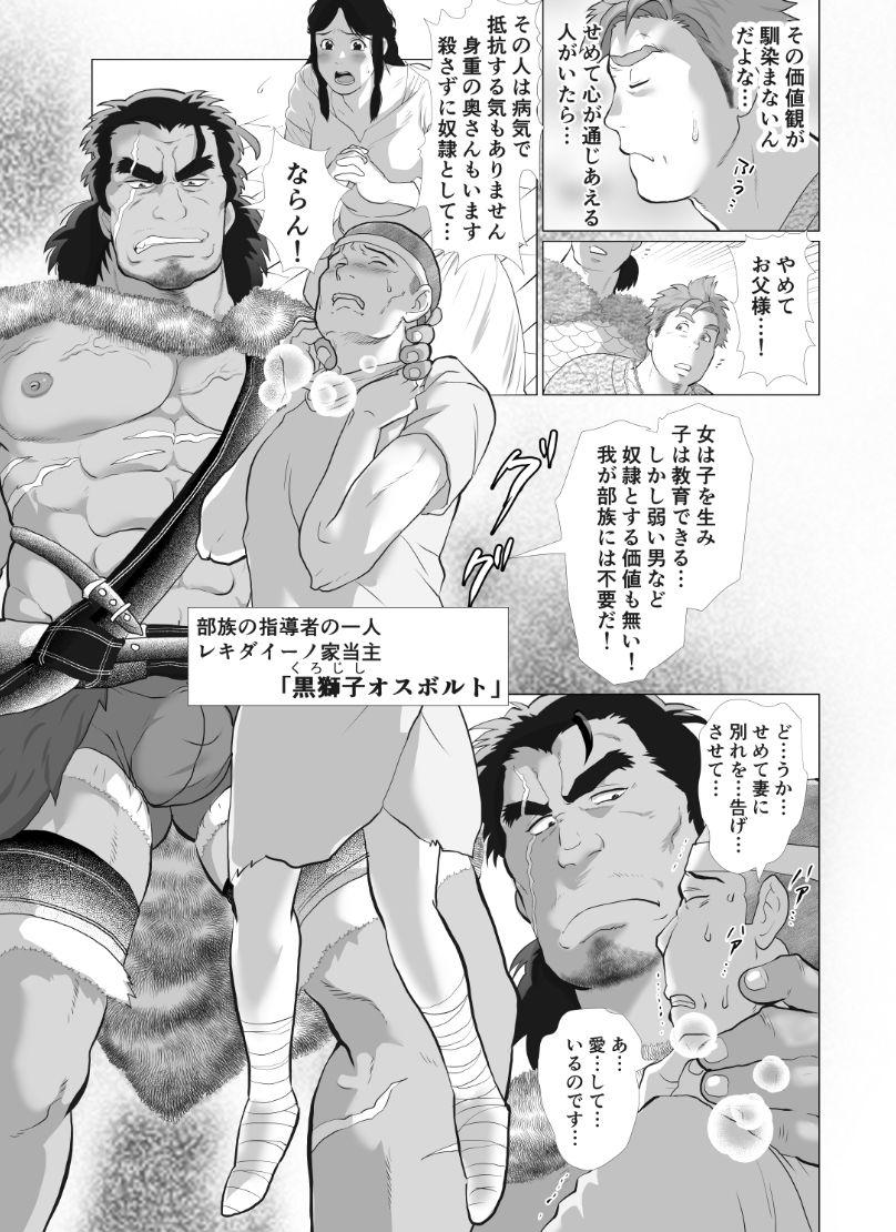 【おちゃおちゃ本舗 同人】獅子堕とし