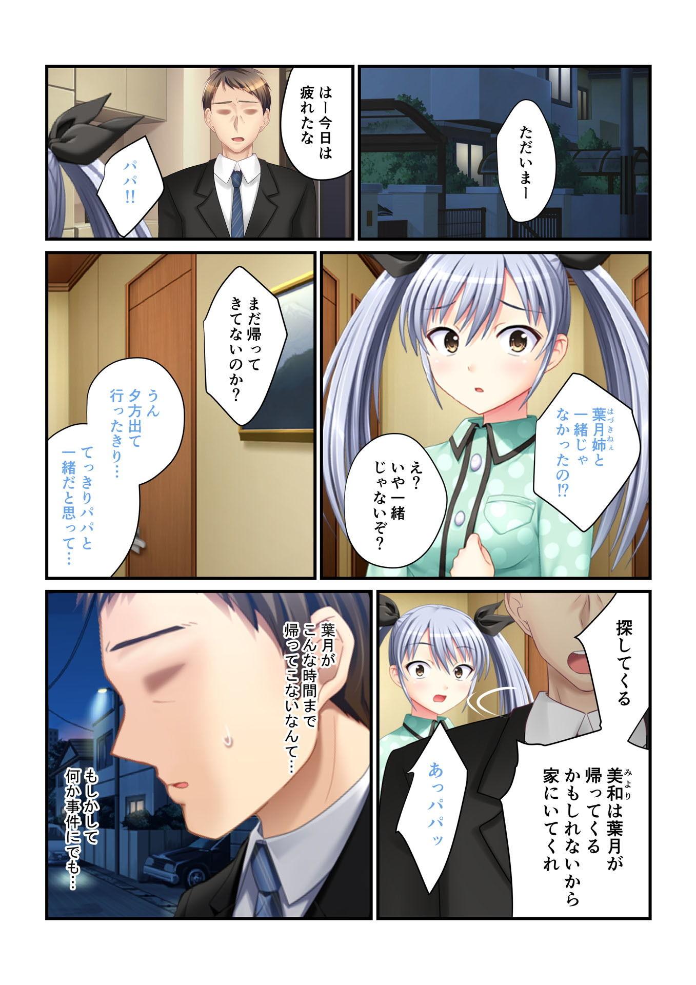 【どろっぷす! 同人】パパ活ハーレム義娘JKたちのエッチな誘惑(5)フルカラーコミック版