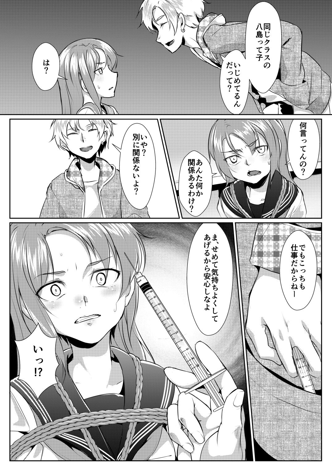 蓮華草・罰 【作品ネタバレ】
