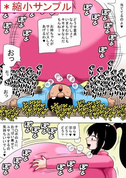 【bbwH 同人】冬休みとチビキモオタと超乳のお姉ちゃん!