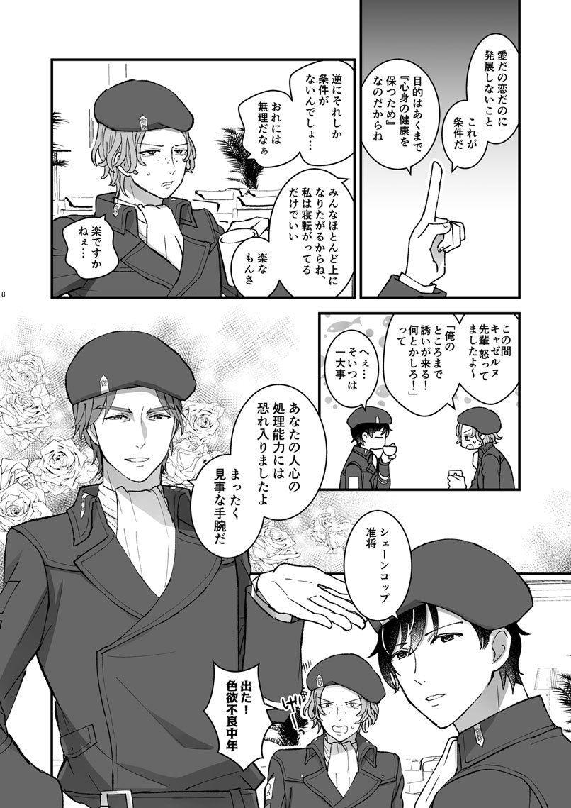 【英雄伝説 同人】同盟ユートピア/帝国ディストピア