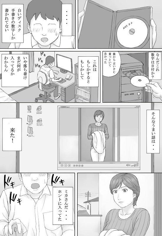 ミカさんの話【作品ネタバレ】