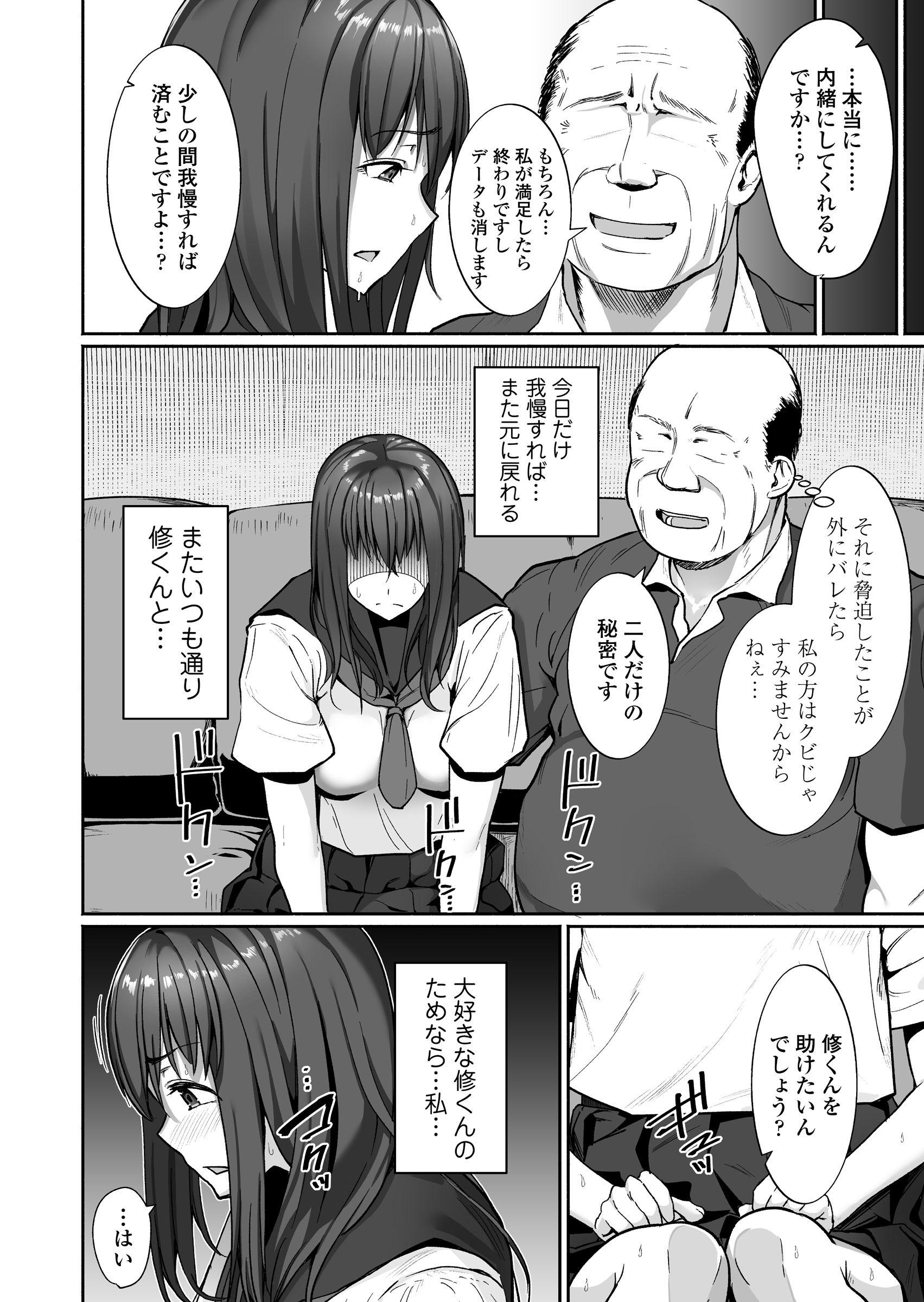 【三崎 同人】NTR生徒指導