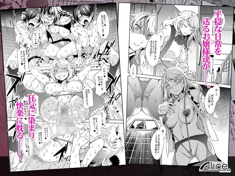 【マリア 同人】MC学園3時限目+4時限目+特別病棟