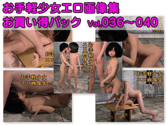お手軽少女エロ画像集Vol.036~040お買い得パック(FANZA独自修正アリ)