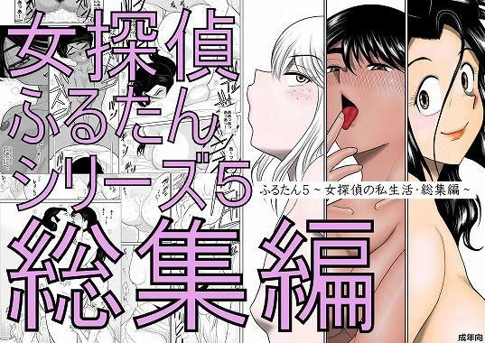 ふるたん5~女探偵の私生活・総集編~