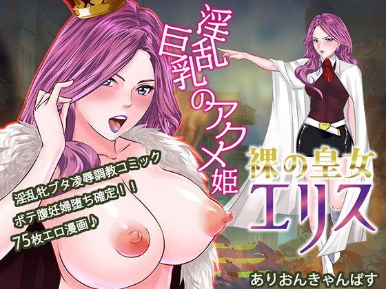 裸の皇女エリス淫乱巨乳のアクメ姫