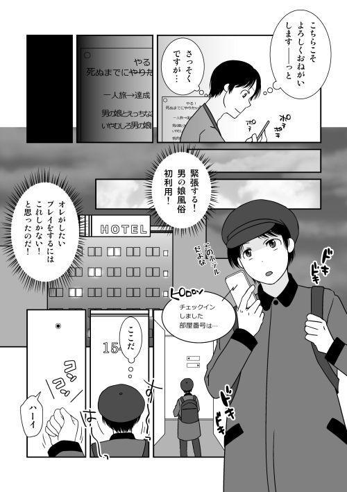 【321go 同人】男の娘と疑似百合ごっこ
