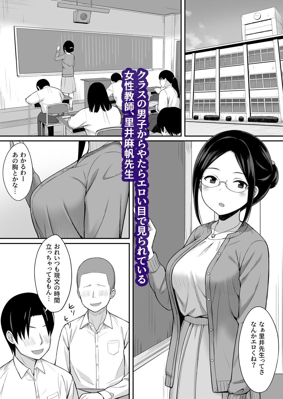 『服従の呪い3~女性教師 里井真帆 編~/ひよりハムスター』 同人誌