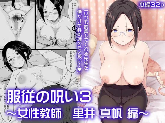 服従の呪い3~女性教師 里井真帆 編~