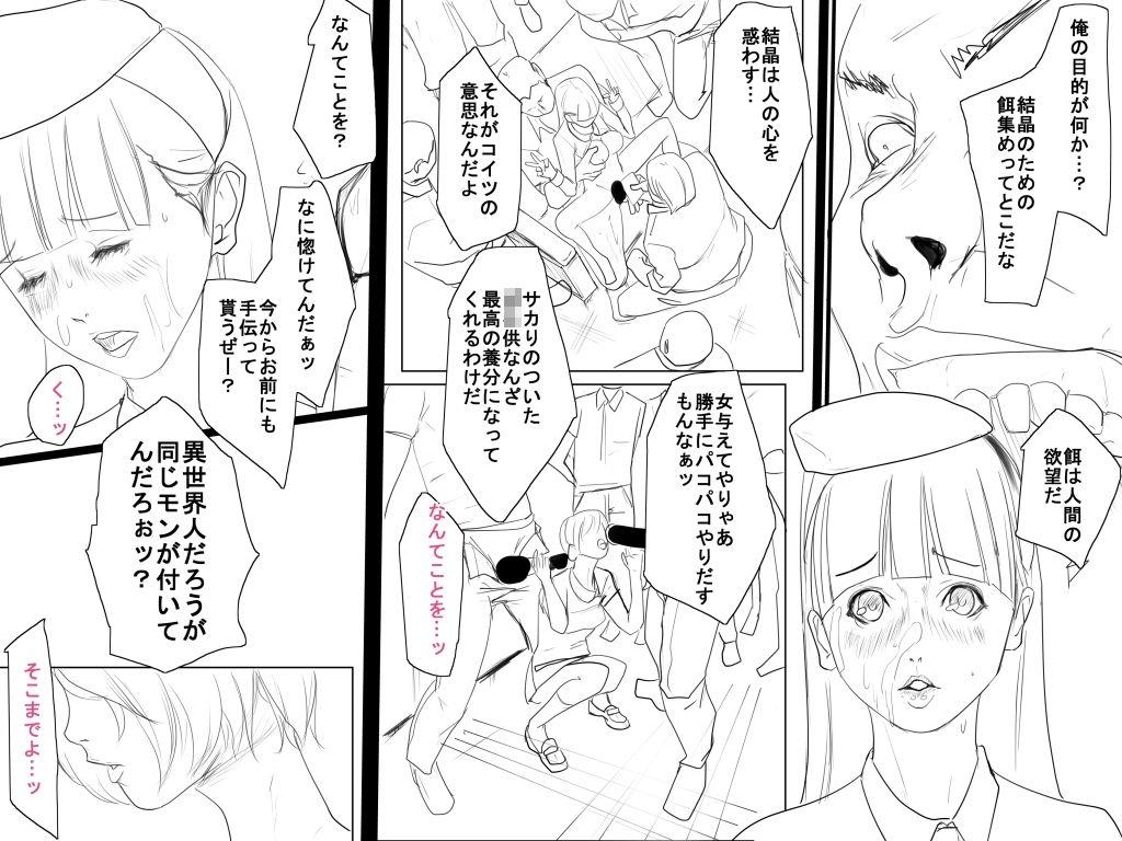 【エリス 同人】異界戦士ラヴェリアース第13話「アクシズ・ステム(4)」