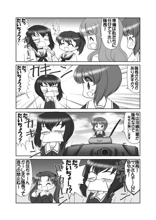 【西住みほ 同人】ぱんつ☆あほーDX最終章の2