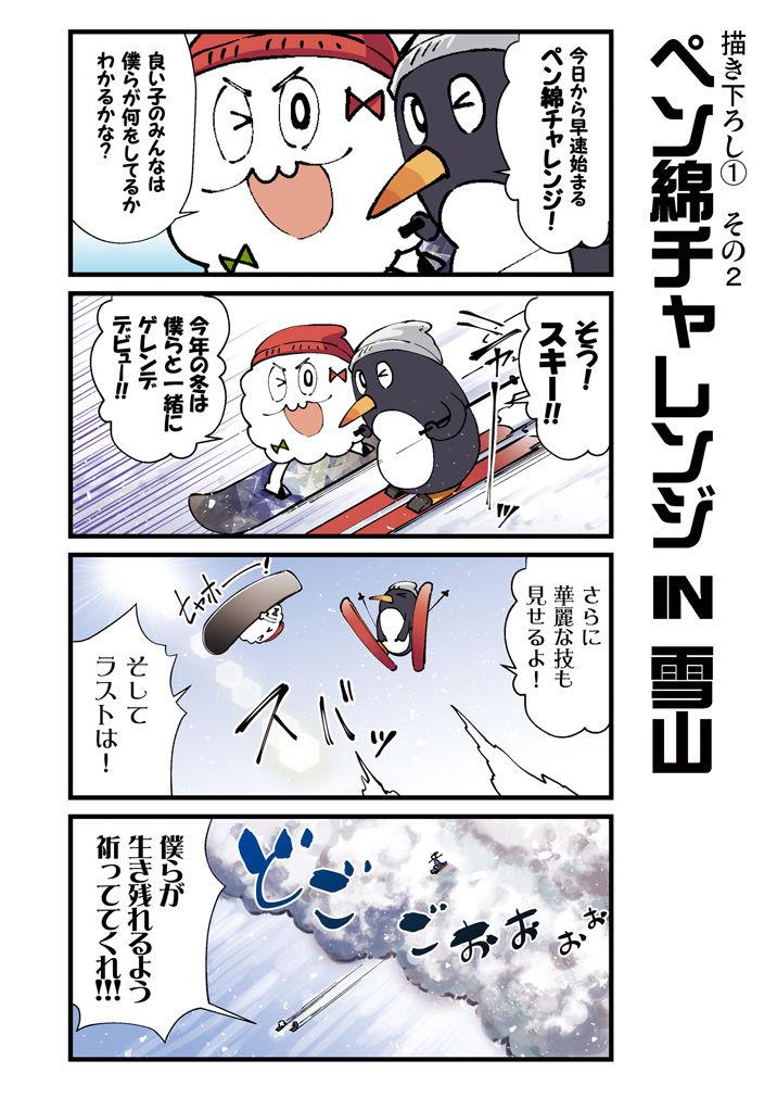 【深海棲艦 同人】かがさんといっしょ!3