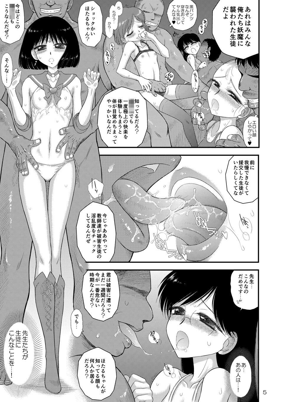 土曜日の女子はガマンできない2 【作品ネタバレ】