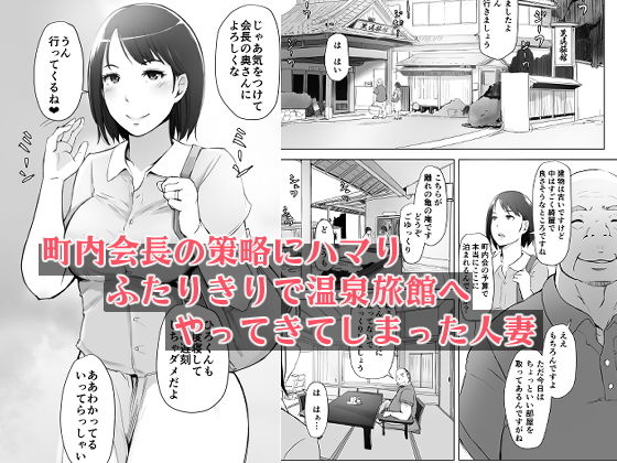 【あらくれ 同人】人妻とNTR温泉旅行-総集編-
