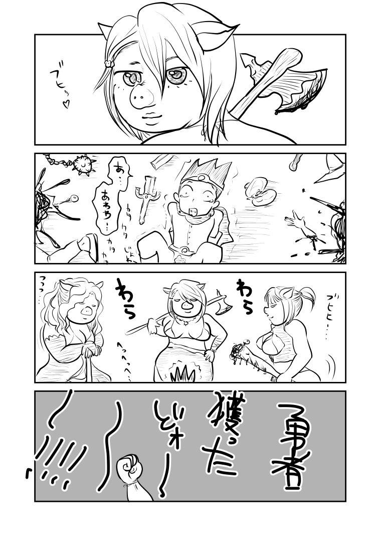 【ポップコーン工場 同人】キングオブオーク