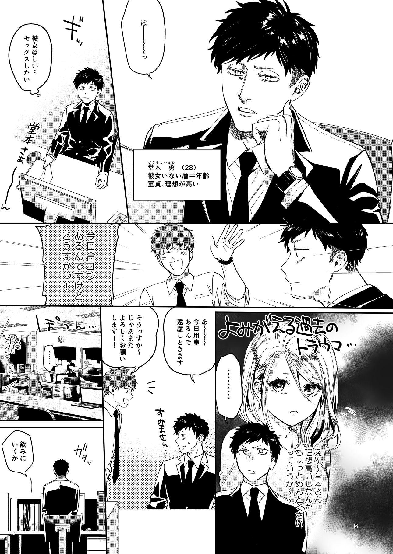 【パーリナイウェイ組 同人】やんちゃボーイとアイラブユー!!