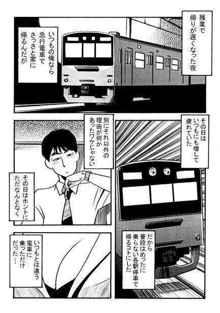 【ナンネット 同人】夜の各駅停車