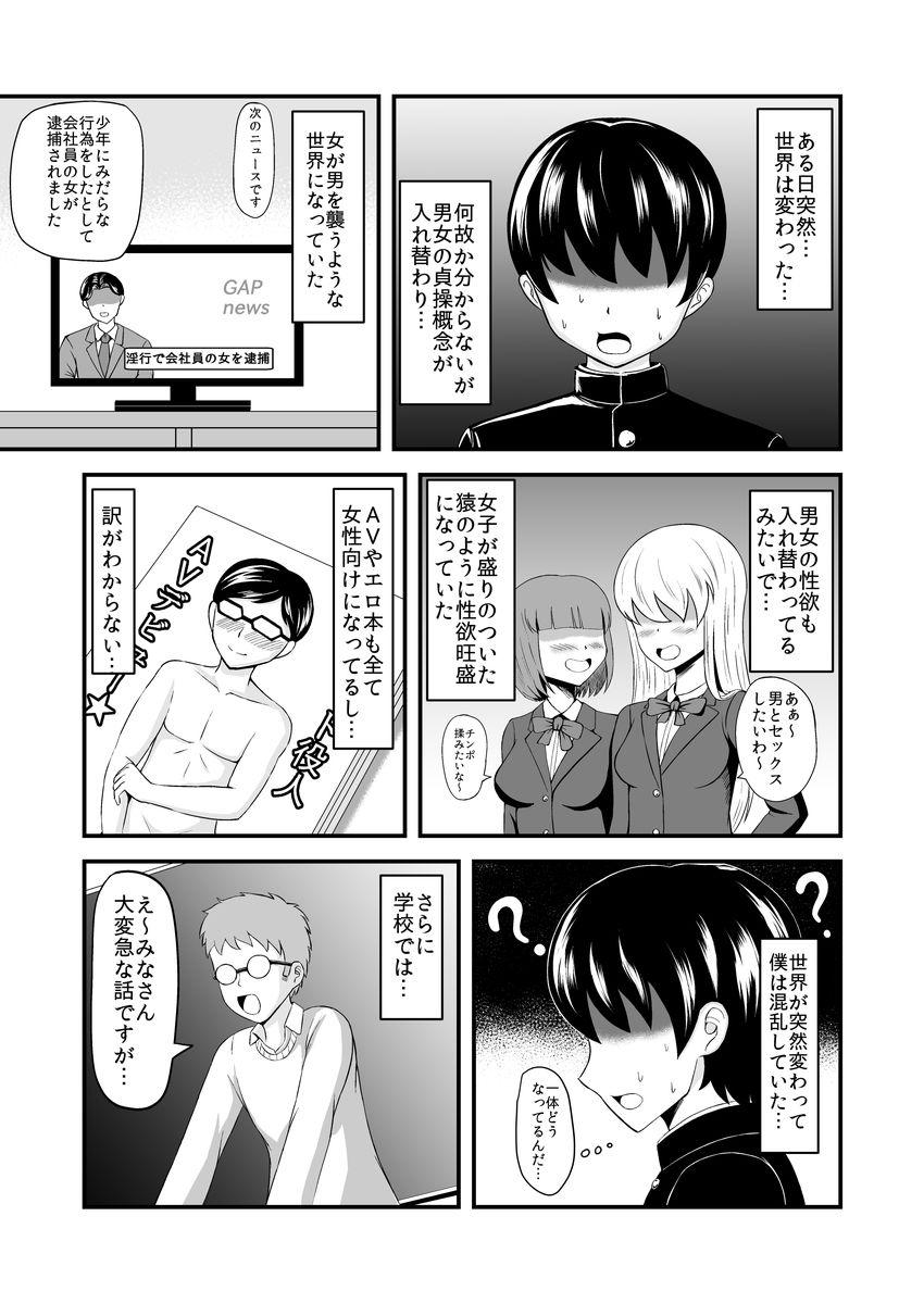【無限妄想 同人】貞操逆転あべこべ話