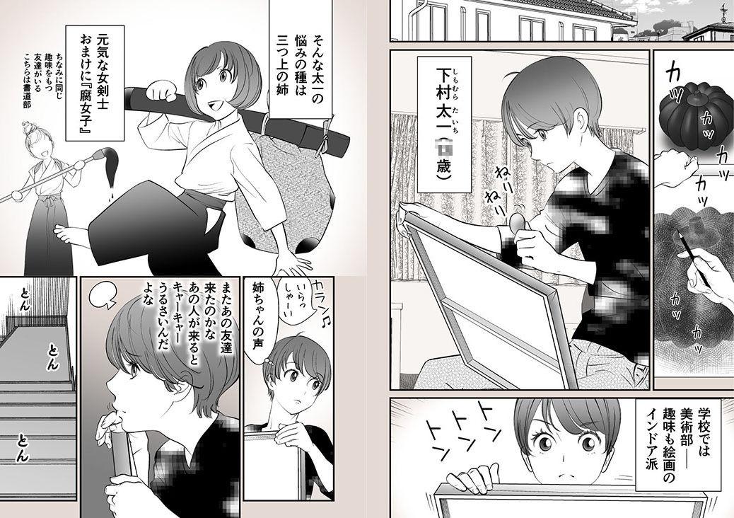 【ウガジン 同人】アンダーソンと弟と:妄想御子神IIアナザーストーリー