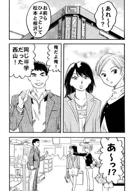 【ナンネット 同人】桃尻同級生(前編)