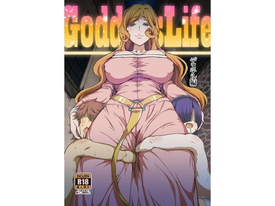 GoddessLife �ǥ�ƥ���