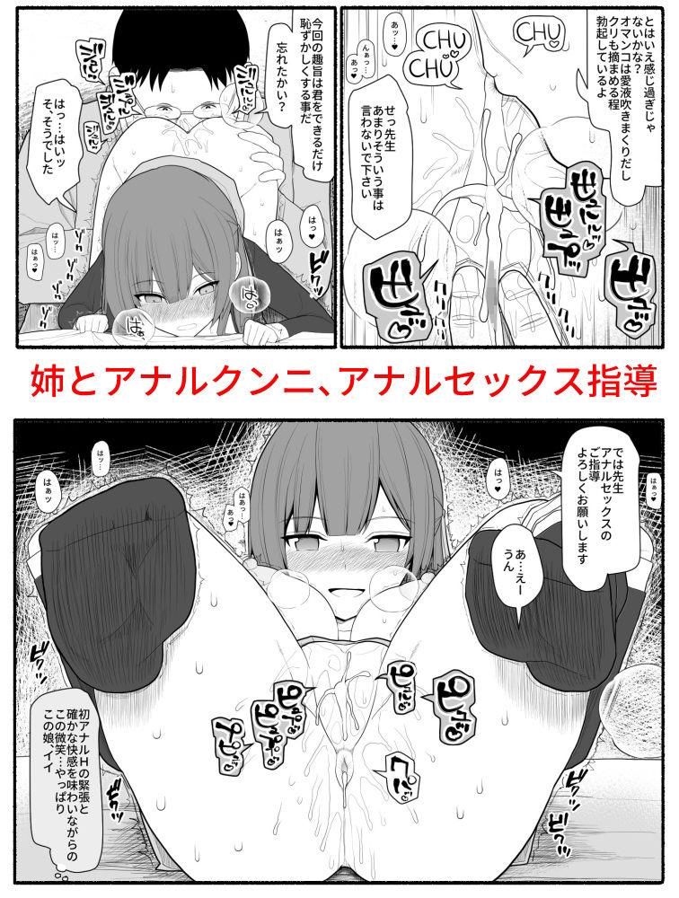 FANZA 同人【催眠家庭教師】