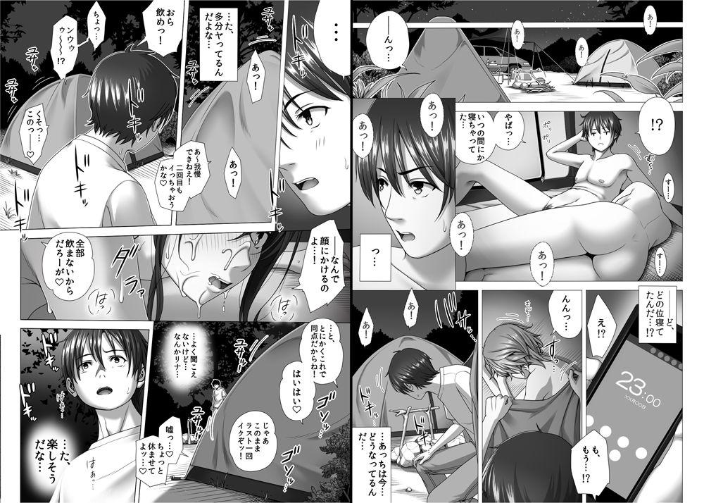 『恋人ごっこ2/きのこ931%』 同人誌