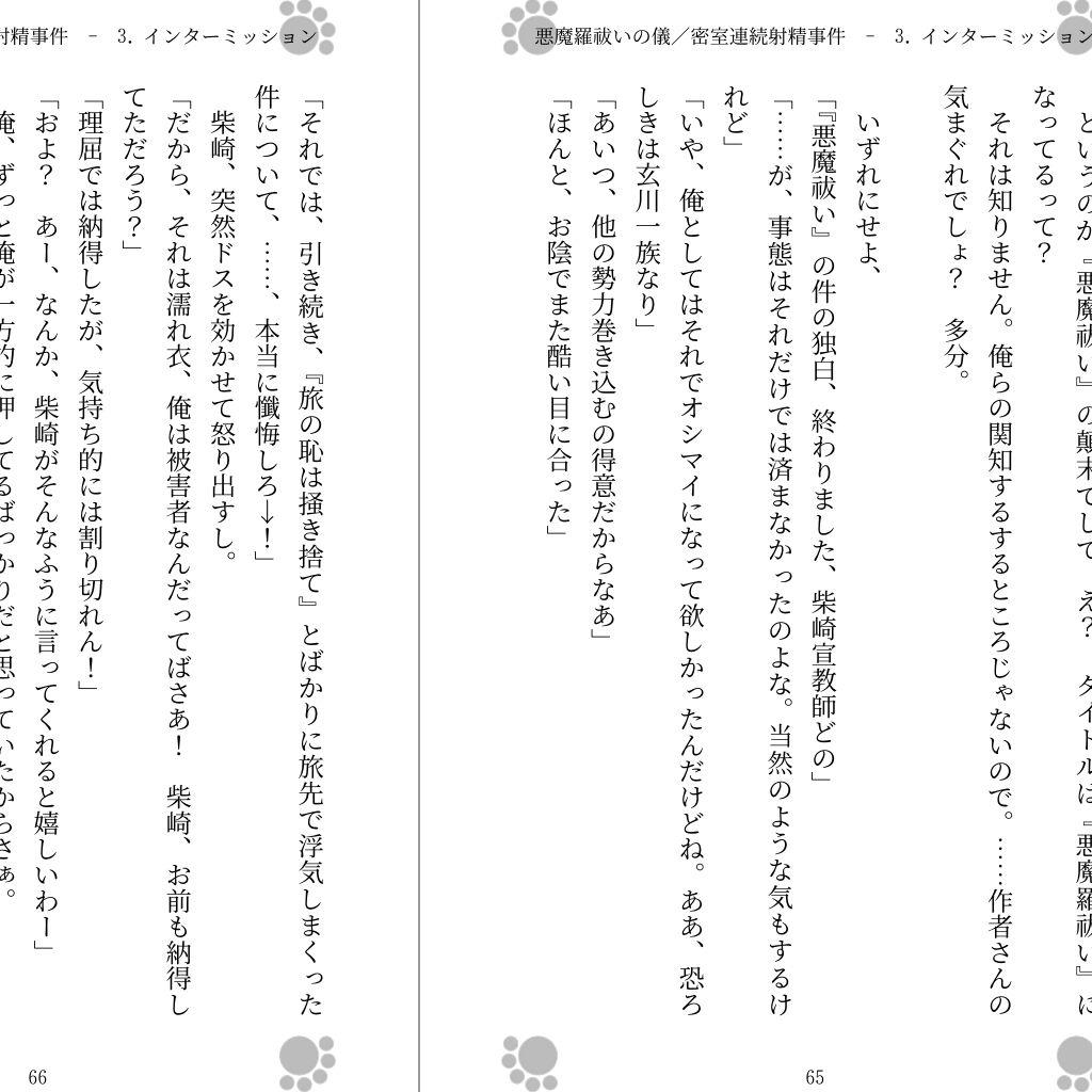 【Gradual Improvement 同人】悪魔羅祓いの儀/密室連続射精事件
