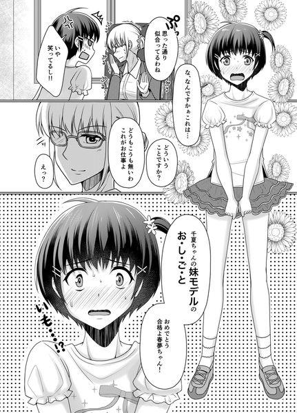 【恥辱庵 同人】○○服モデル春夢くん
