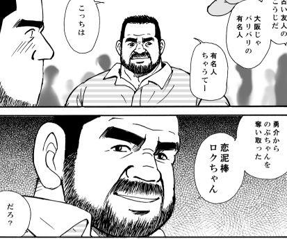 【大阪 同人】ROKUエピソード6やばい恋5話6話