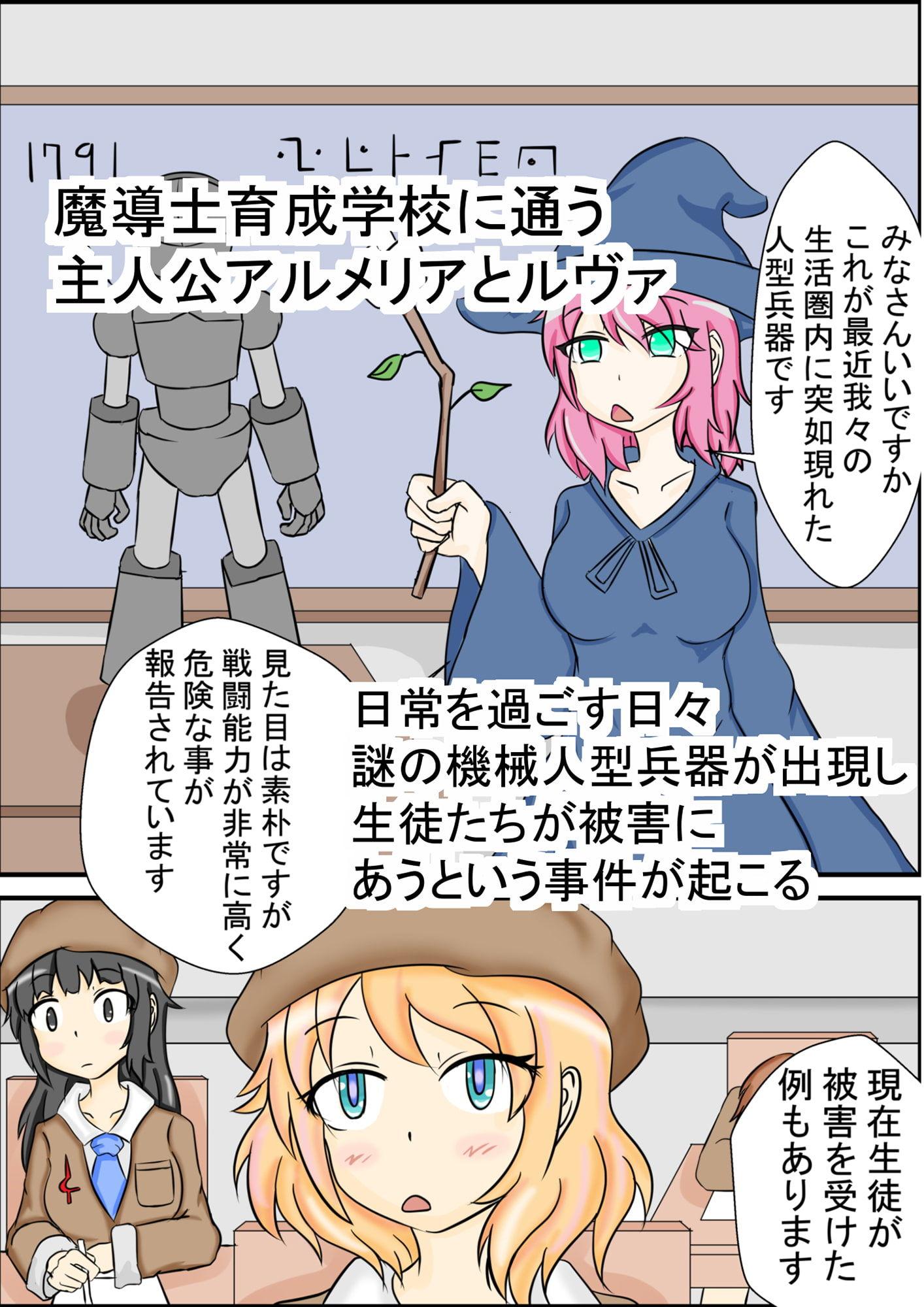 【たこII 同人】魔導女学院生アルメリア